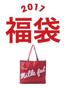 milkfed2017fukubukuro-02