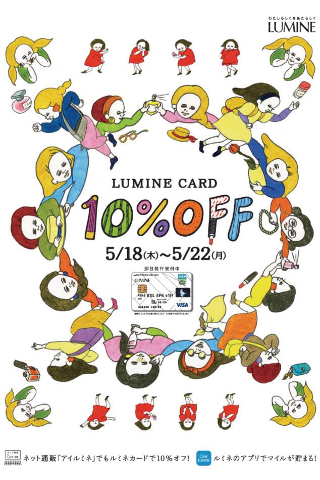 lumine1005-03
