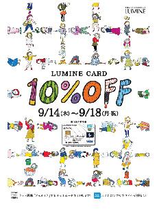 lumine102017911-02
