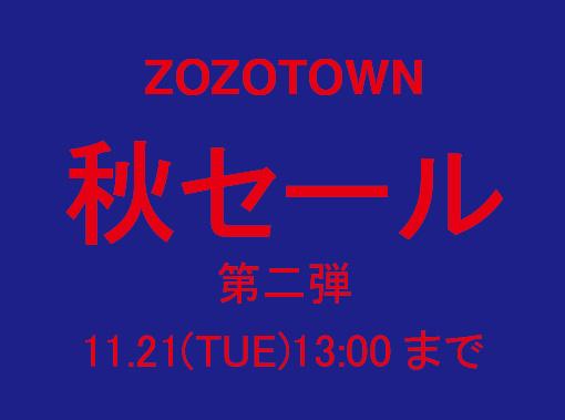zozo秋セール2-01