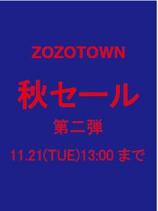 zozo秋セール2-02