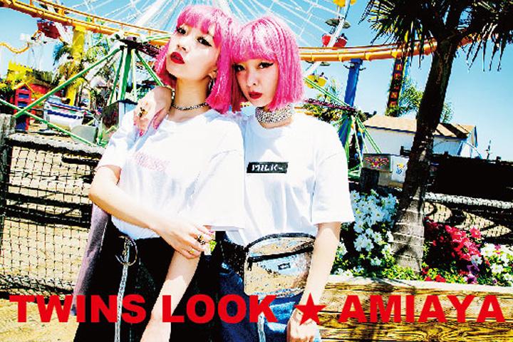 TWINS LOOK☆AMIAYA